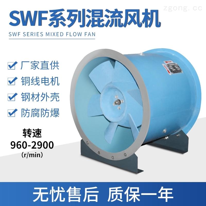 上虞上鼓*SWF低噪聲混流風機