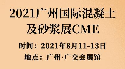 2021廣州*混凝土及砂漿展CME